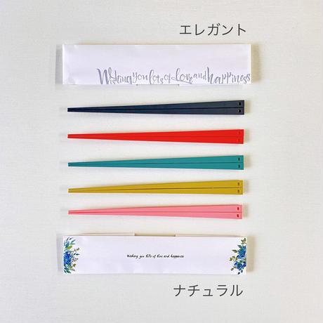 抗菌紙仕様UKIHASHI包み「Elegant」