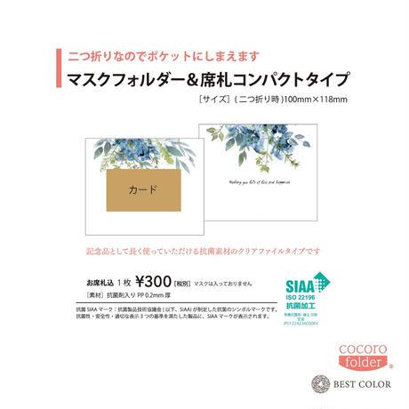 【cocoro folder®】マスクケース&席札/コンパクトタイプ (Natural)