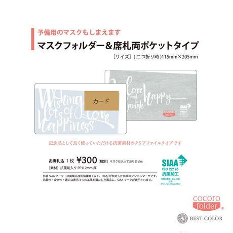 【cocoro folder®】マスクケース&席札/両面ポケットタイプ (Elegant)