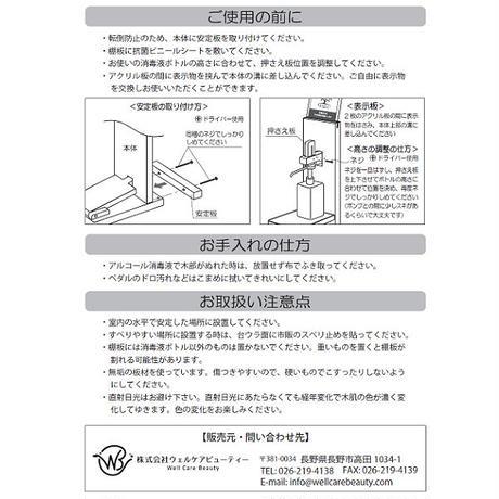 【木製足踏み式消毒スタンド】mamori