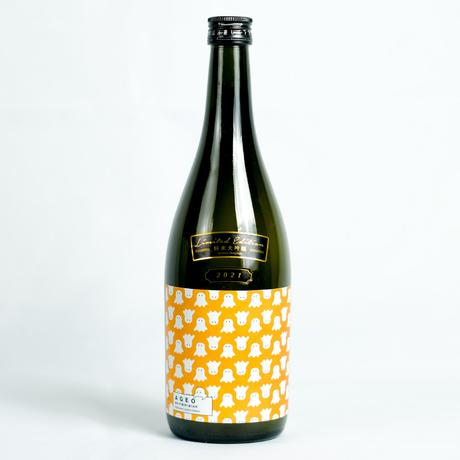 【ハロウィン限定ボトル】フルーティ2本セット・KAMOGATA/ AGEO[246]