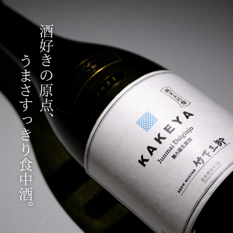 【送料込み・期間限定】純米大吟醸・6種オール飲み比べミニボトルBOX