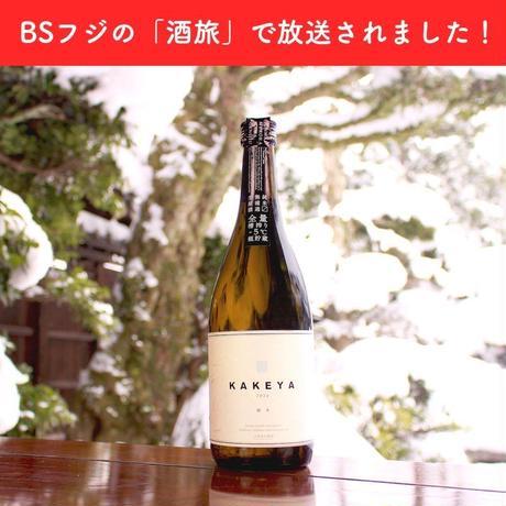 【島根】KAKEYA 2016 純米 無濾過生原酒 (芳醇な旨味が特徴・洋食との相性抜群)