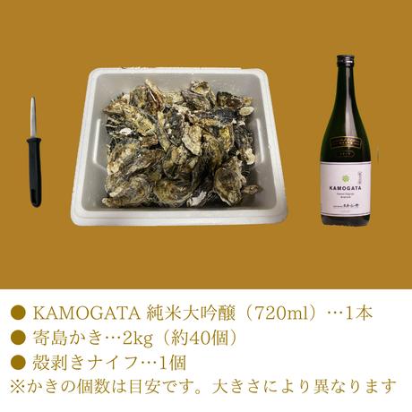 【究極のペアリング産直シリーズ・3月】寄島かき×KAMOGATA・1本セット[174]