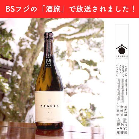 【島根】KAKEYA 2016 純米吟醸 無濾過生原酒(旨味と香りのバランスが絶妙な一本)