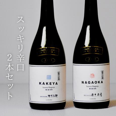 【送料無料】スッキリ辛口 2本・飲み比べセット [216]