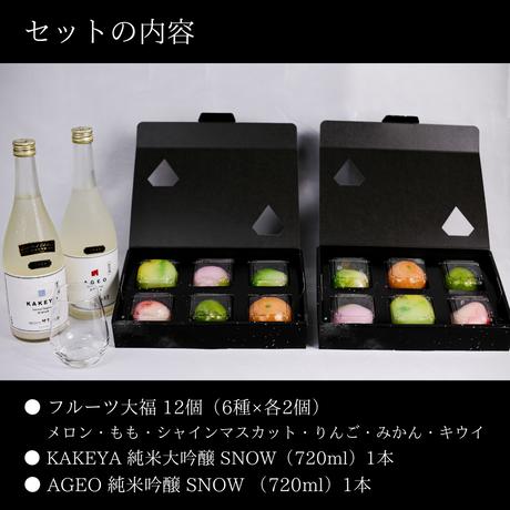 【5%オフ・魅惑のスイーツシリーズ・敬老の日】フルーツ大福12個×KAKEYA SNOW/AGEO SNOW [234]