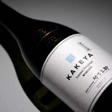雪どけ、うまさすっきり食中酒。【島根】KAKEYA 純米大吟醸 2021・無濾過生原酒