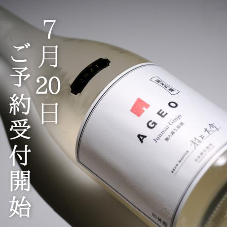 【7/20ご予約受付開始】トロピカルなうすにごり・埼玉 AGEO SNOW 2021・無濾過生原酒