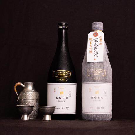 【20セット限定・送料無料】食中酒の王様・ AGEO生酛 ビンテージ飲み比べセット