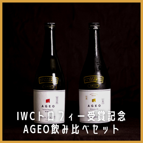 【IWC受賞記念・先着20セット限定10%オフ】AGEO+通常非売品AGEO生酛 2本セット [205]