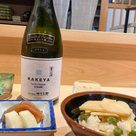 雪どけ、うまさすっきり食中酒。【島根】KAKEYA 純米大吟醸 2019