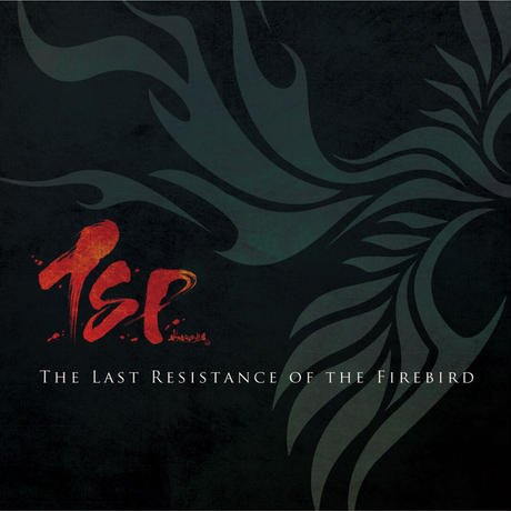TSP『The Last Resistance of the Firebird』