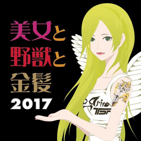 『美女と野獣と金髪 2017』