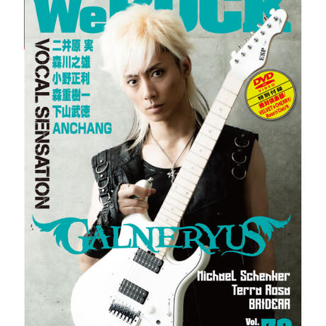WeROCK 073