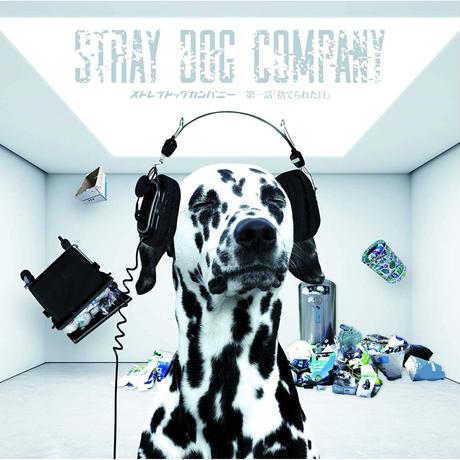 STRAY DOG COMPANY『第一話「捨てられた日」』