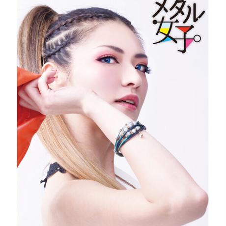 メタル女子_EYE表紙ver.