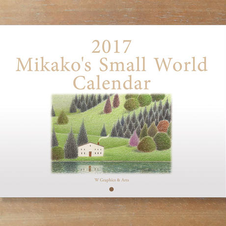 【バックナンバー】2017年Mikako's Small World Calendar1冊