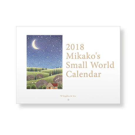 【バックナンバー】2018 Mikako's Small World Calendar 1冊