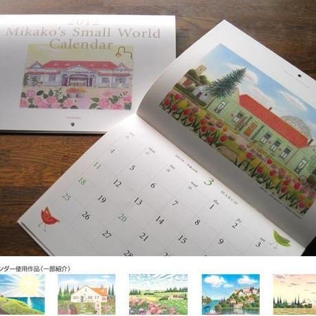 【バックナンバー】2012年Mikako's Small World Calendar 1冊