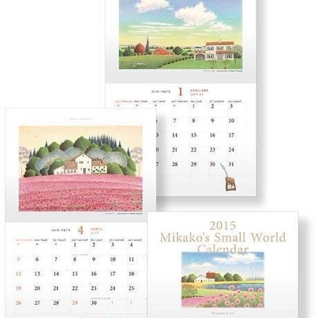 【バックナンバー】2015年Mikako's Small World Calendar 1冊