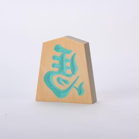 左馬NEO(4寸)