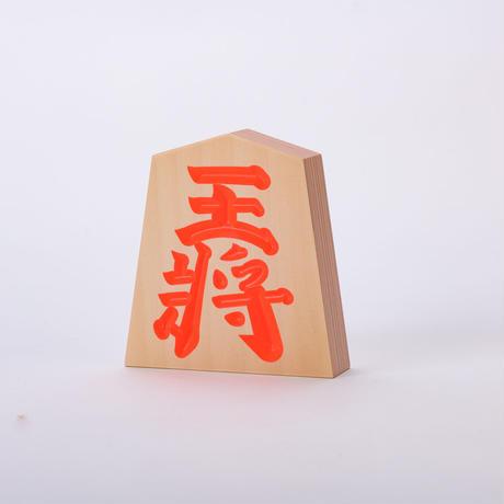 王将(4寸/限定色)