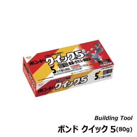 ボンド クイック5 (80gセット)
