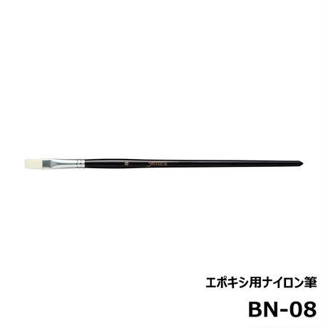 エポキシ用ナイロン筆 [BN-08]