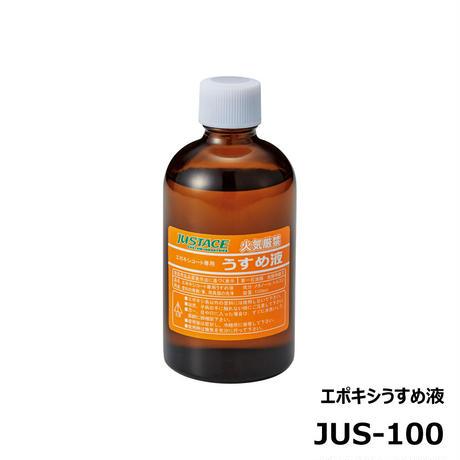 エポキシうすめ液 [JUS-100]
