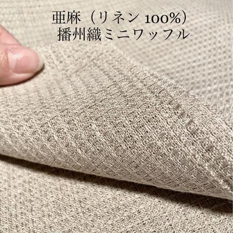 『風になびくDNA』 生理用布ナプキンSサイズ