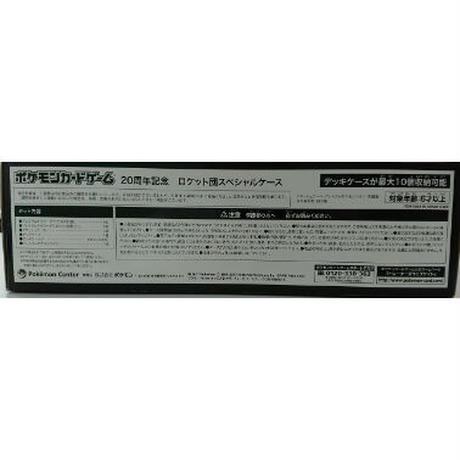 ポケモンカードゲーム 20周年記念 ロケット団スペシャルケース(開封済み・未使用)