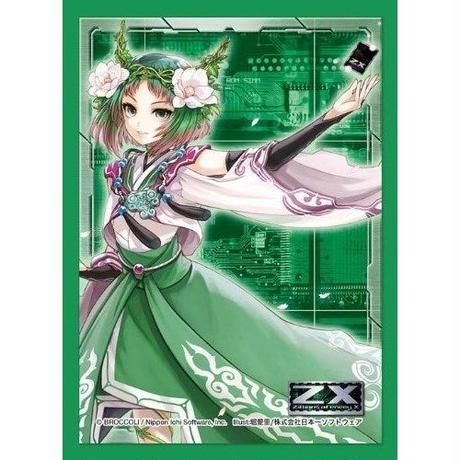 キャラクタースリーブコレクション Z/X -Zillions of enemy X- 「翠の竜の巫女 クシュル」【BR-15】