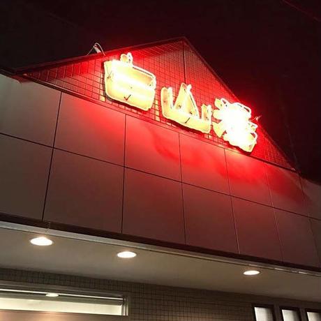 白山湯Tee【FRO CLUB】 / ポカリスエット2020