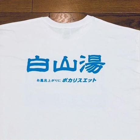 白山湯Tee【FRO CLUB】 / ポカリスエット