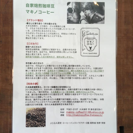 マキノコーヒー【久米島Blend】深煎り200g