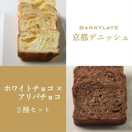 """京都デニッシュ""""2種セット""""(アリバチョコ+ホワイトチョコ)"""
