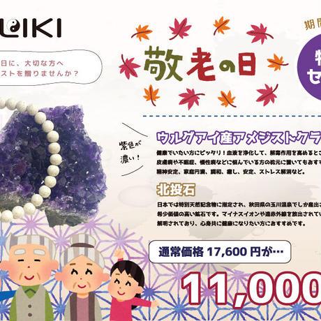 【企画】敬老の日特別セット!!