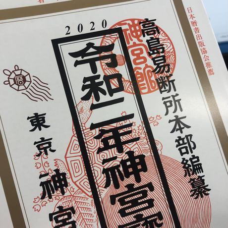 【キャンペーン付】令和2年暦