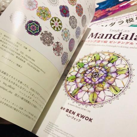 【おうち時間】ヒーリング塗り絵 ゼンタングル・マンダラ