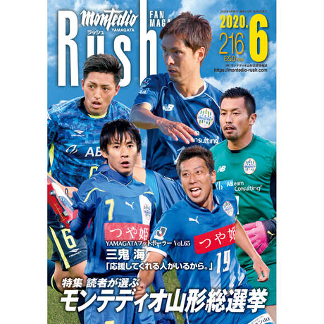 Rush No.216 20年6月号  インタビュー:三鬼海