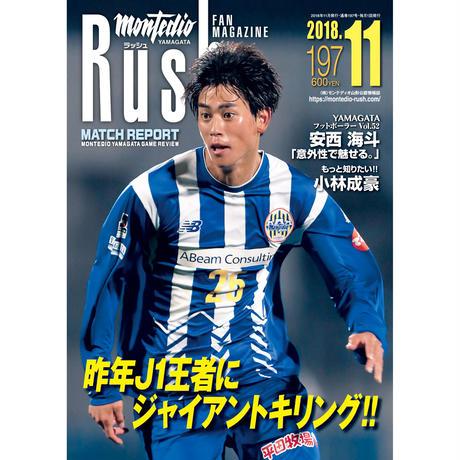 Rush No.197 18年11月号  インタビュー:安西海斗 小林成豪