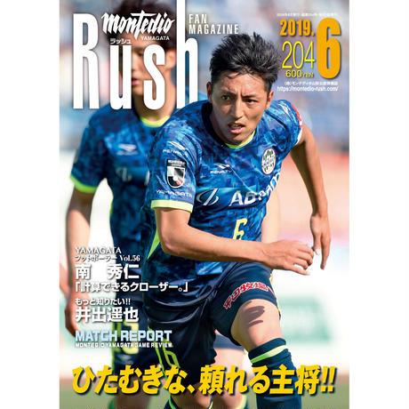 Rush No.204 19年6月号  インタビュー:南秀仁 井出遥也