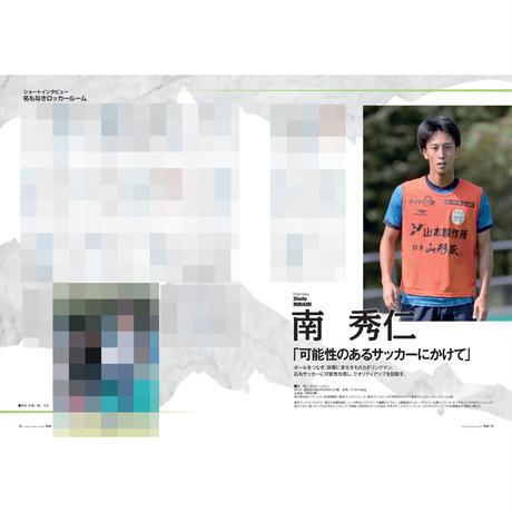 Rush No.220 20年10月号  インタビュー:岡﨑建哉 南秀仁