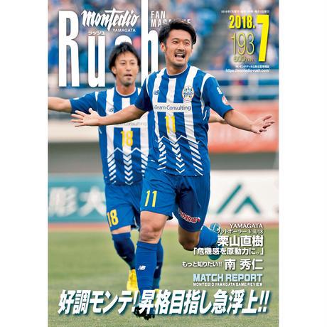 Rush No.193 18年7月号    インタビュー:栗山直樹 南秀仁