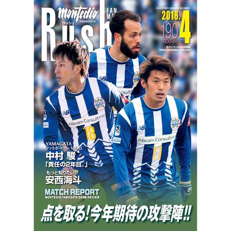 Rush No.190 18年4月号   インタビュー:中村駿 安西海斗 古部健太