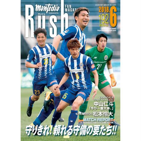 Rush No.192 18年6月号    インタビュー:中山仁斗 松本怜大