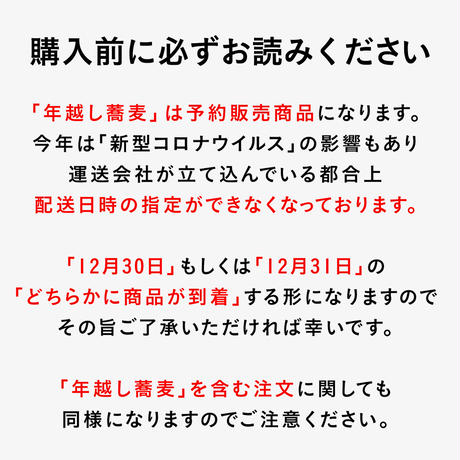 年末限定! 年越し蕎麦(生麺) 3食セット ※製麺所特製そばつゆ付き