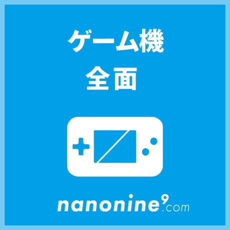 ゲーム機全面(ナノコーティング)