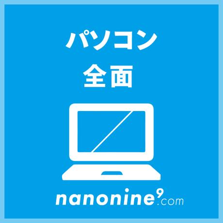 パソコン全面(ナノコーティング)
